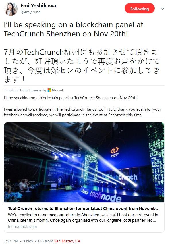 Emi Yoshikawa tweet about TechCrunch
