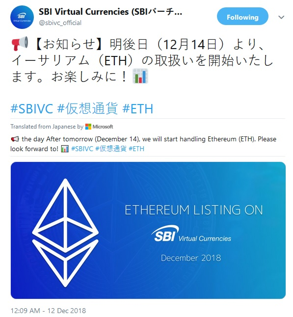SBI Announcement
