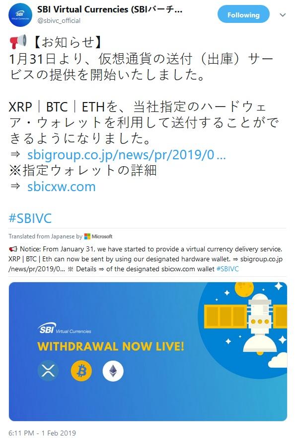 SBI VC Update Tweet