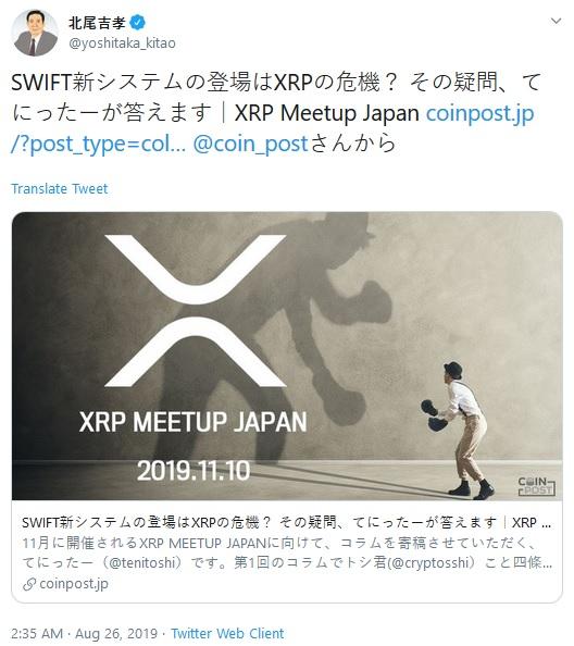 Tweet from Yoshitaka Kitao